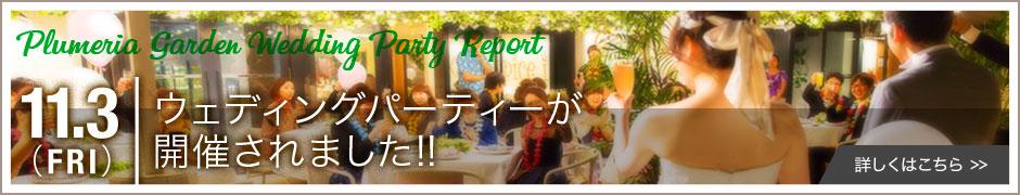 プルメリアガーデンウェディングパーティーレポート11.3(FRI)ウェディングパーティーが開催されました!!